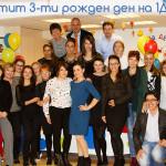 Екипът на 1ДКК рожден ден клиника статия