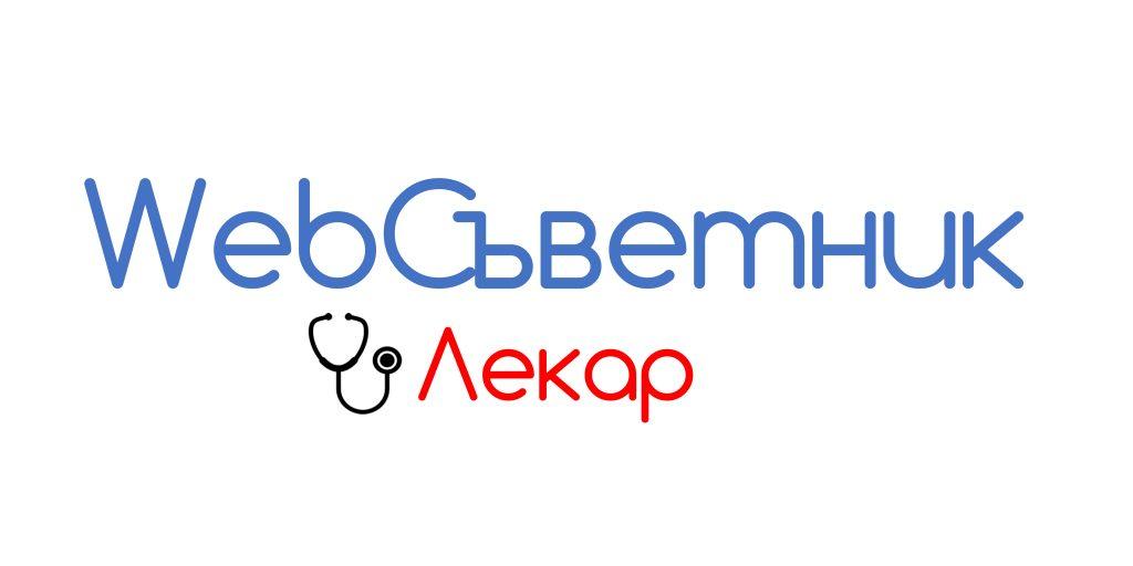 Лого на платформата УебСъветник за писмени и телефонни консултации с лекар